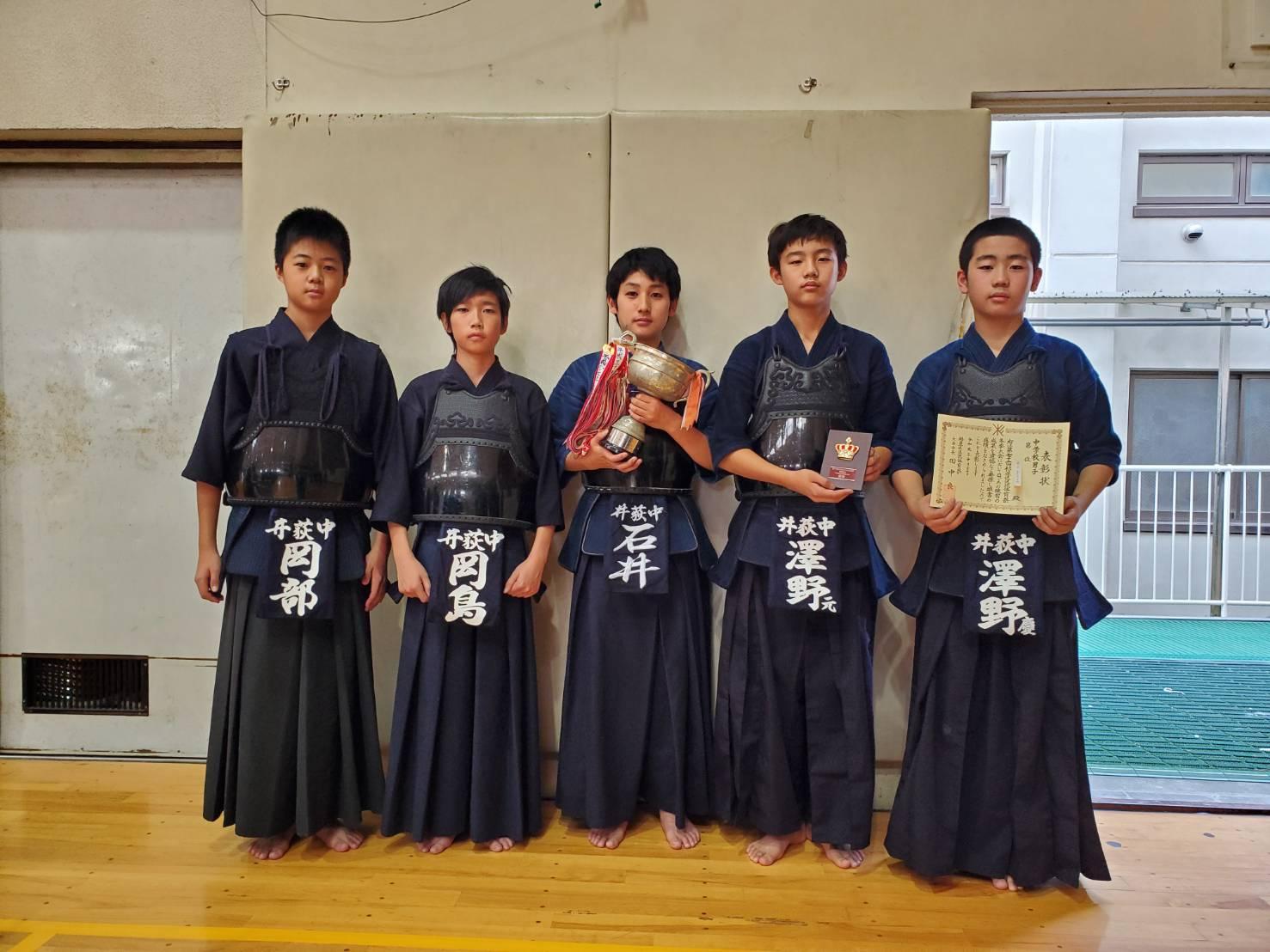 中学男子団体戦 1位 井荻中学校